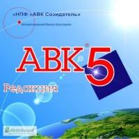 АВК 5 версия 3.3.0