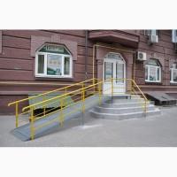 Купить пандус для колясок Киев