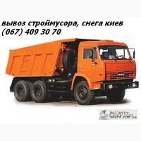 Вывоз мусора Киев. Вывоз мусора в Киеве