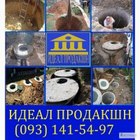Выгребная яма септик канализация под ключ Одесса