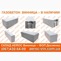 Газобетон и продукция TM AEROC в наличии на складе