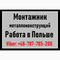 2019 Работа в Польше. Работа монтажник металлоконструкций в Польше