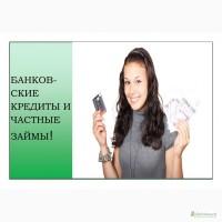 Кредитный брокер поможет быстро получить кредит