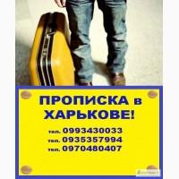Прописка (регистрация места жительства) в Харькове