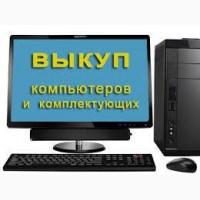 Купим компьютеры, мониторы, ноутбуки в Харькове