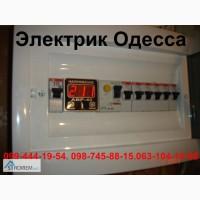 Услуги Электрика Одесса, все виды работ, Аварийные выезды без выходных
