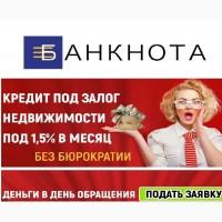 Кредит под залог без справки о доходах Киев. Кредит под залог квартиры Киев