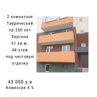 Купите 2х комнатную квартиру в новостройке пр. 200 лет Херсона