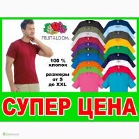 Футболки мужские Оriginal t FRUIT OF THE LOOM