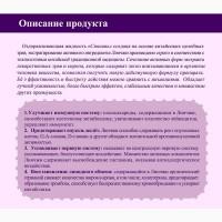 Сюшань» нормалізує імунну функцію, забезпечує захист і життєву силу організму