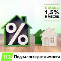 Кредит під заставу нерухомості без довідки про доходи