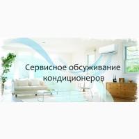 Монтаж кондиционера Харьков