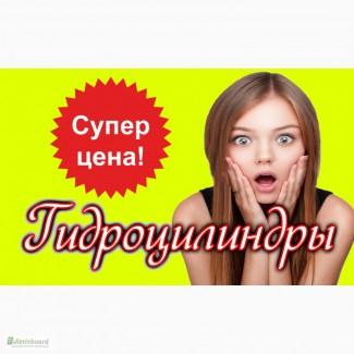 Купить гидроцилиндр, гидроцилиндры, гидроцилиндр цена