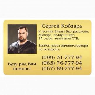 Сергей Кобзарь известнейший маг, знахарь, колдун (участник Битвы Экстрасенсов на СТБ)
