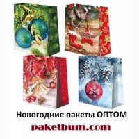 Новогодние бумажные пакеты ОПТОМ Украина