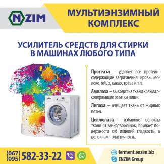 Мультиэнзимный комплекс ENZIM - Усилитель средств для стирки
