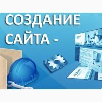 Лендинг, Купить сайт, сайт визитка, создание сайта