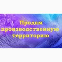 Участок земли 0, 9 га Киев, Оболонь.Продам промышленныйучасток плюсздание