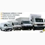 Услуги грузчиков Грузоперевозки / Переезды / Вывоз мусора