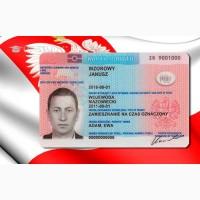 Отмена депортации, карты поляка, карты побыту, регистрация фирмы в Европе