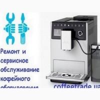 Ремонт кофемашин Saeco Киев. Чистка и обслуживание кофемашин Киев