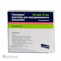 Продам Гинипрал раствор для внутривеннго введения 10мкг/2мл 2мл 5шт