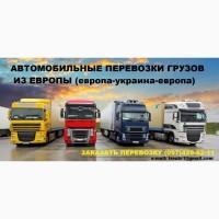 Международные автоперевозки грузов из Европы, грузоперевозки с Европы по Украине
