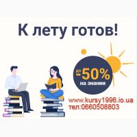 Курсы парикмахер, бухгалтер супер скидка 50% Харькове