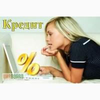 Кредиты, займы, ссуды в Харькове. Кредит под залог недвижимости, авто в Харькове