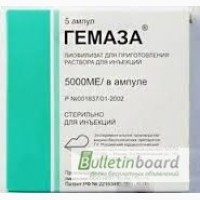 Продам Гемаза 5000МЕ для иньекций 5 амп