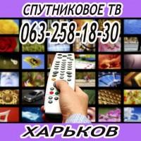 Спутниковое телевидение Харьков, Каменная Яруга, Чугуев Печенеги