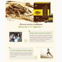 Якісне клітинне харчування, швидке відновлення фізичних сил і енергії, зміцнення імунітету