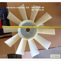 Вентилятор охлаждения двигателя jcb. крыльчатка jcb