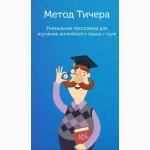 Изучения английского с нуля, для детей и взрослых