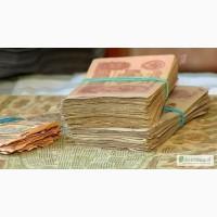 Куплю старые бумажные