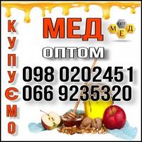 ОПТ-МЕД оптовые закупки меда без антибиотика