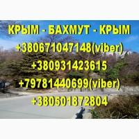 Регулярные пассажирские перевозки Крым - Бахмут - Крым
