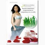 Похудеть. Сбросить вес. Очистить свой организм: Tibeshuangli - Тибетская трава красоты