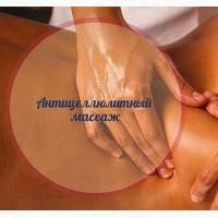 Антицеллюлитный, ручной, баночный, вакуумный, медовый массаж обертывание ШУГАРИНГ