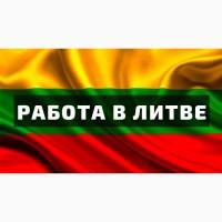 Работа за рубежом всем. Работа за границей. Литва. Без опыта. Бесплатное проживание