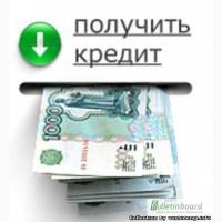 Кредит ! Кредитный брокер поможет получить кредит или частный займ