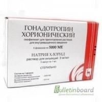 Продам Гонадотропин 5000 по 5 шт (всего 25000)