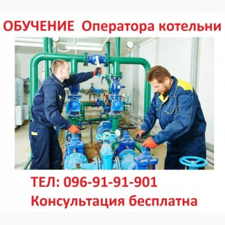 Обучение квалификации оператора котельни… 3-5-го розряда