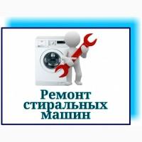 Ремонт стиральных машин. Одесса. Скупка стиральных машин Одесса
