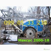 Макусу 2000(18) Модель 17г Прицепной опрыскиватель /Весь перечень МАКСУСОВ в Днепре