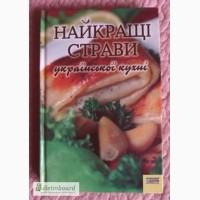 Найкращі страви української кухні