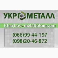 Сдать черный и цветной металлолом Харьков и область