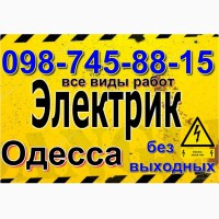 Дежурный Электрик Одесса, Срочный вызов в любой район в течении часа без выходных