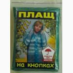 Плащ дождевик на кнопках. Купить в Харькове