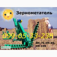 Зернометатель ЗМ-60У 75т/ч